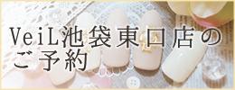 reserv_ikebukuro