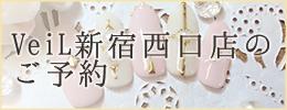 reserv_shinjyuku