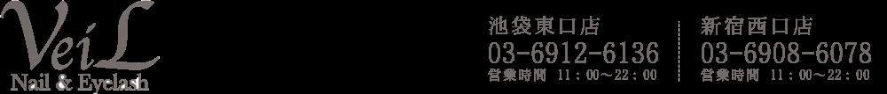 新宿・池袋 ネイル&アイラッシュサロンなら「VeiL(ヴェール)」